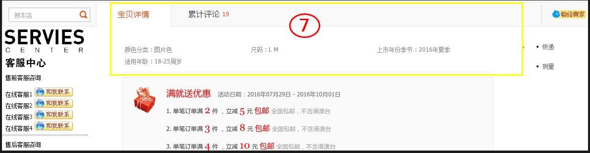 วิธีดูความน่าเชื่อถือ เเละเลือกร้านค้าจีน ใน taobao 1688 เเละ TMALL